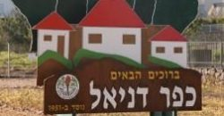 כפר דניאל