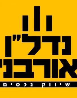 Israel Baruch
